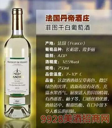 法国丹帝酒庄菲图干白葡萄酒