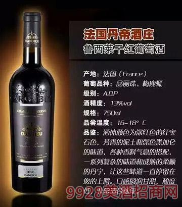 法国丹帝酒庄?#35802;?#33713;干红葡萄酒