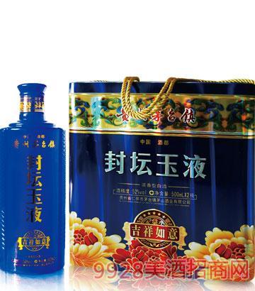 封坛玉液-吉祥如意(蓝)酒