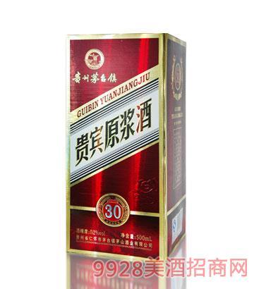 贵宾原浆酒(红)