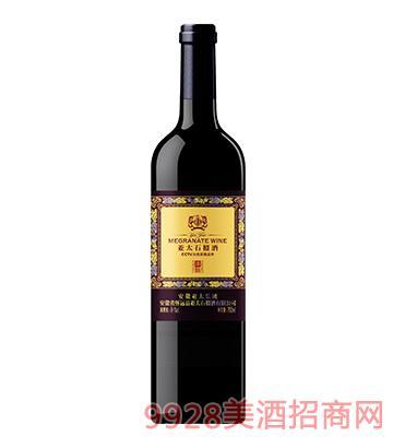 臻酿石榴酒-亚太石榴酒