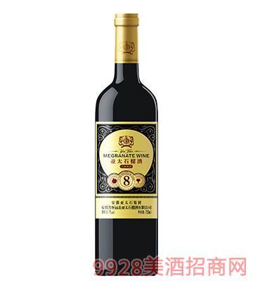 窖藏八年石榴酒-亚太石榴酒