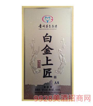 贵州茅台集团白金上匠酒A8-53度500ml酱香型