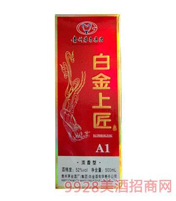 贵州茅台集团白金上匠酒A1-52度500ml浓香型