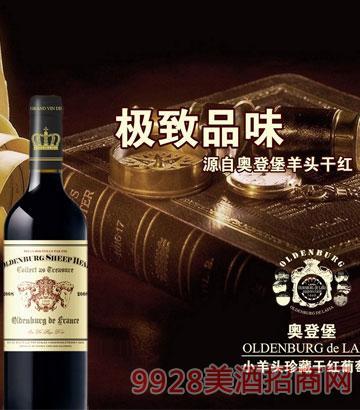 奧登堡小羊莊古堡干紅葡萄酒