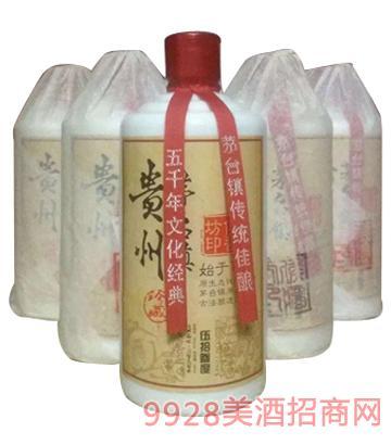 贵州茅台镇珍藏酒