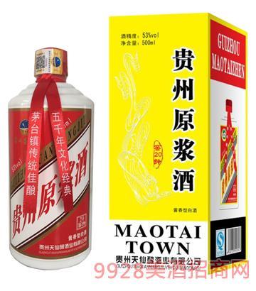 贵州原浆酒20窖龄