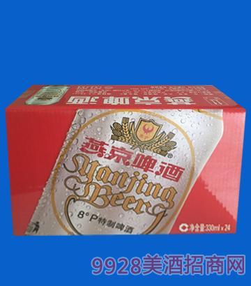 330ml燕京啤酒8°P特制