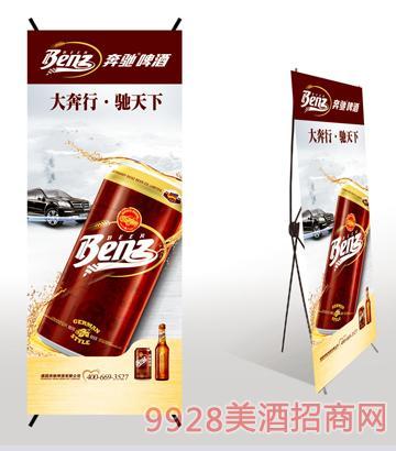 奔驰啤酒X展示架