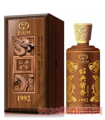 经典酱香酒-1992