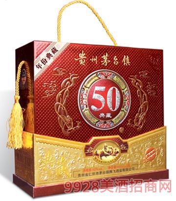 50年典藏双礼盒酒盒