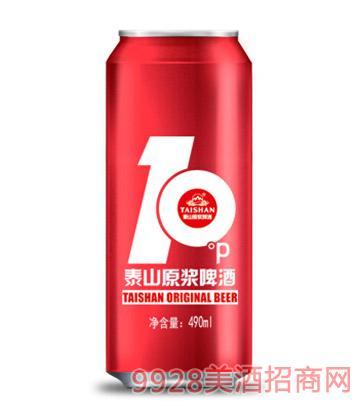 泰山原浆啤酒10度490ml