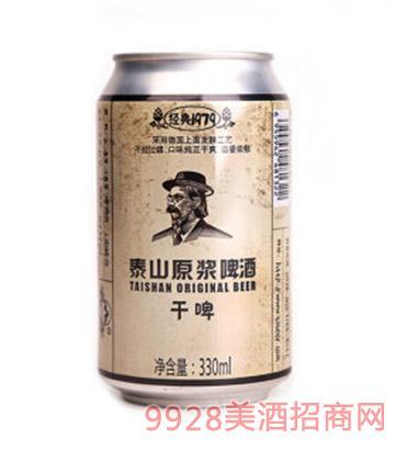 泰山原浆干啤酒10度330ml