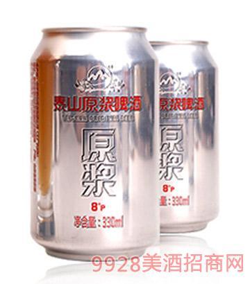 泰山原浆啤酒8度330ml