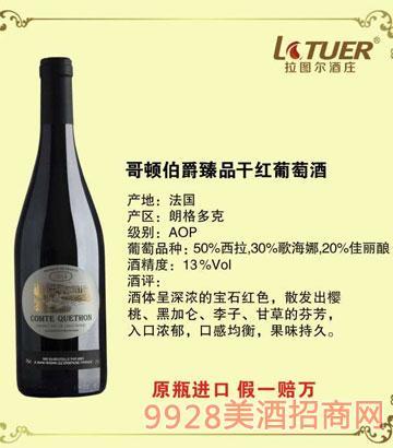 哥顿伯爵干红葡萄酒