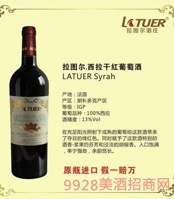 拉图尔西拉干红葡萄酒