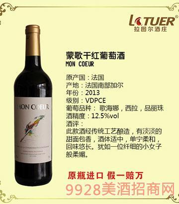 蒙歌干红葡萄酒