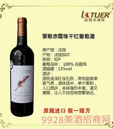 蒙歌赤霞珠干红葡萄酒