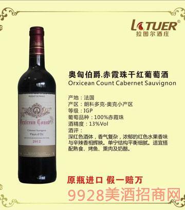 奥匈伯爵赤霞珠干红葡萄酒