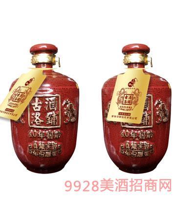 古洛酒铺红釉坛子酒