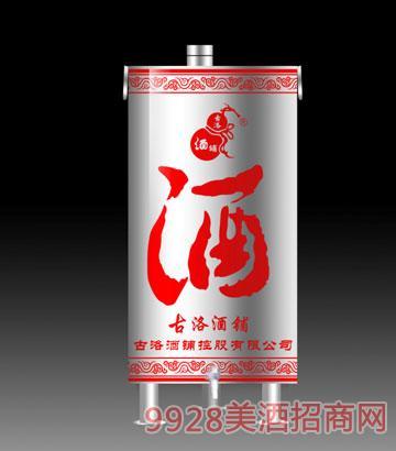 50升酒罐