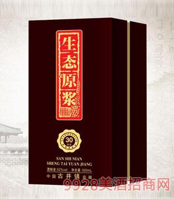 生态原浆酒-30年陈