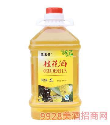 果果黄桂花酒2L