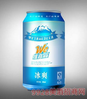 维真啤酒冰爽500ml