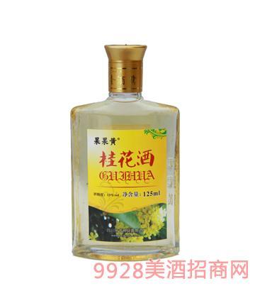 13度果果黄桂花酒125ml