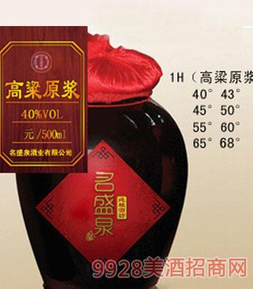 高粱原浆系列酒