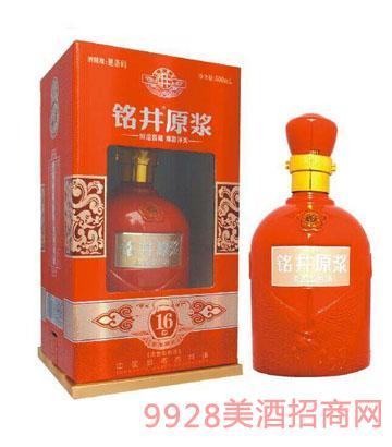 铭井原浆16酒