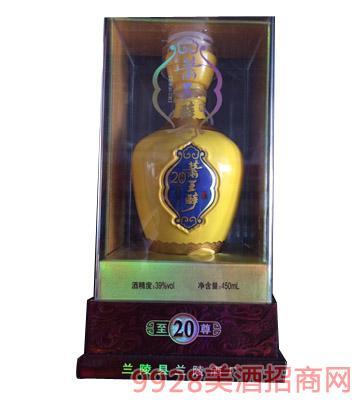 兰陵萧王醉20黄酒