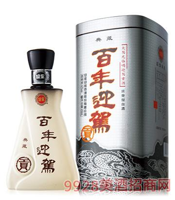 典藏-百年迎驾贡酒(铁盒)