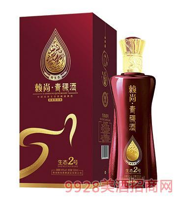 赖尚青稞酒高原生态2号