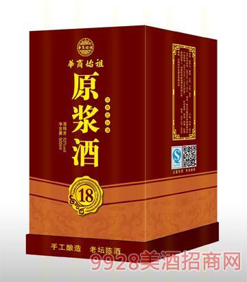 华商始祖原浆酒18 52度500ml浓香型