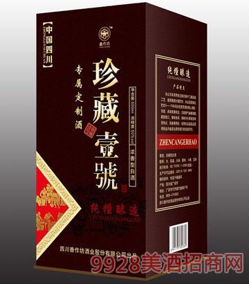香作坊珍藏壹号酒