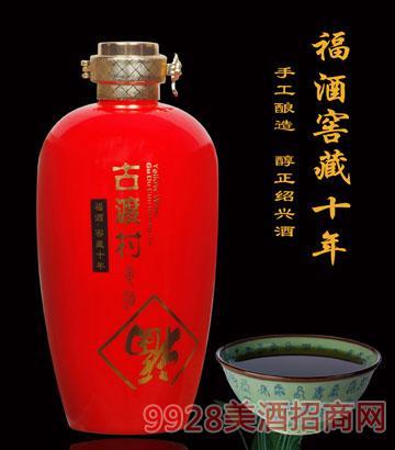 福酒窖藏十年古渡村黄酒500ml