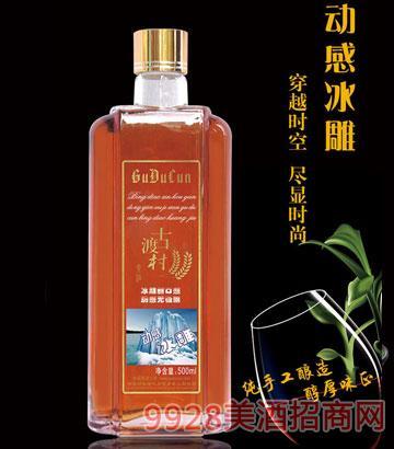 冰雕古渡村黄酒500ml