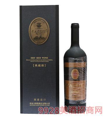 卡斯特葡萄酒典藏级13%vol750ml