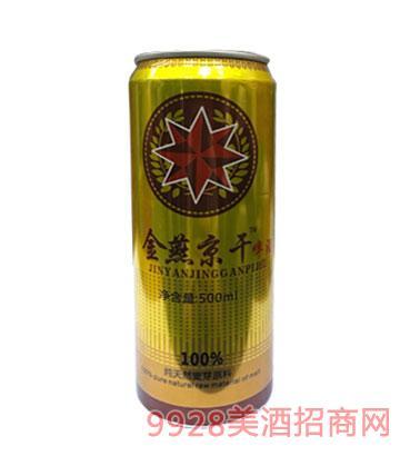 金燕京干啤酒500ml