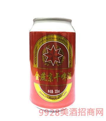 金燕京干啤酒