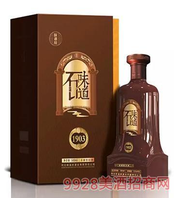 石味道1903酒