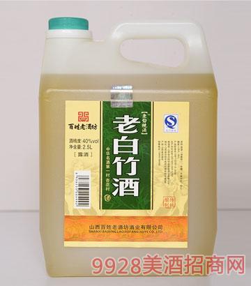 老白竹酒(桶装)