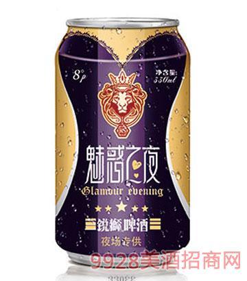 锐狮啤酒魅惑之夜330ml(罐)