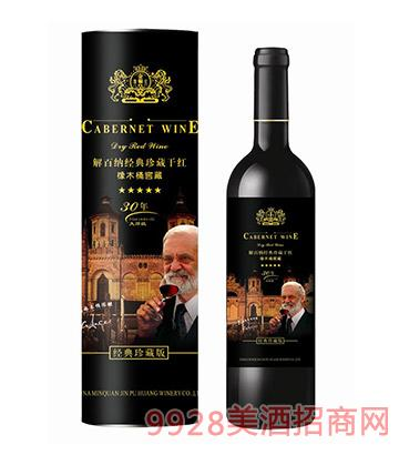 名称:金葡皇赤霞珠干红葡萄酒橡木桶窖类别:葡萄酒
