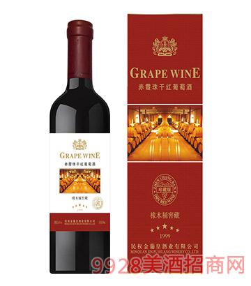 金葡皇赤霞珠干红葡萄酒橡木桶窖藏