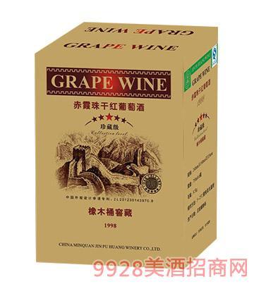 金葡皇赤霞珠干红葡萄酒橡木桶窖藏1998