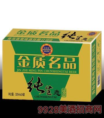 金质名品纯生态啤酒320mlx24罐