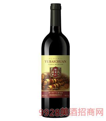 裕佰川橡木桶干红葡萄酒