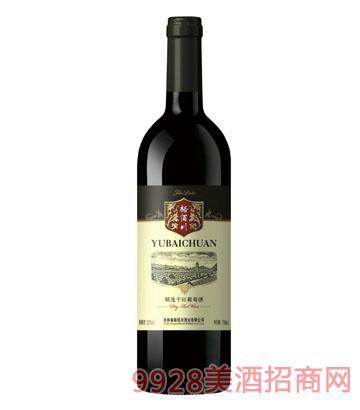 裕佰川精选干红葡萄酒